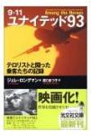 united93_book.jpg