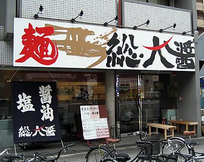 soutaisiyo_11.jpg