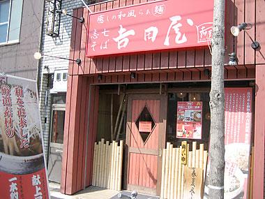 yosidaya_1.jpg