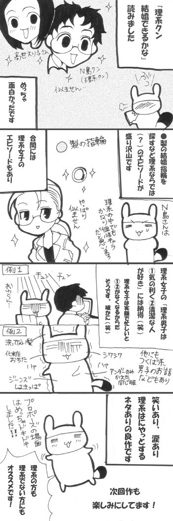 090517理系クン感想