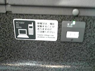 N700系_座席コンセント