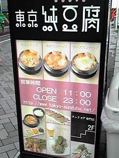 東京純豆腐_武蔵小杉店1