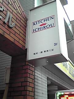 キッチンイチロウ_1