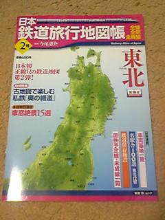 鉄道旅行地図帳(東北)