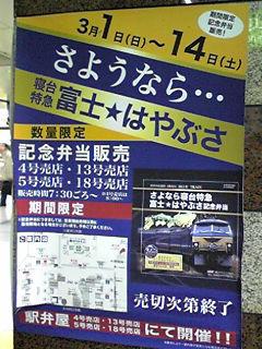 東京駅で見たポスター