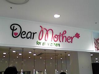 Dear Mother(レストラン)