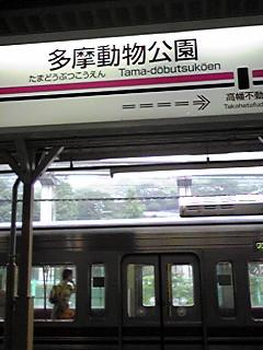 京王 多摩動物公園駅