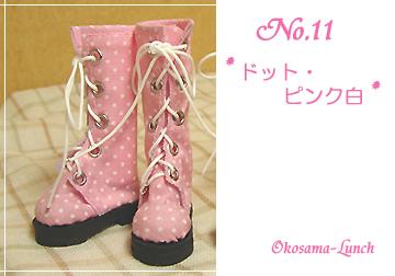 boots-No11.jpg