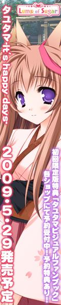 タユタマ-It's happy days-応援中!