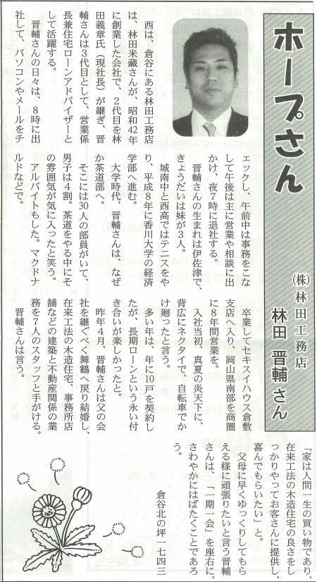 newspaper1_convert_20090404125907.jpg