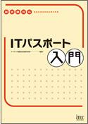 ITパスポート