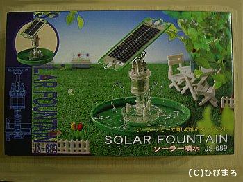 ソーラー噴水外箱