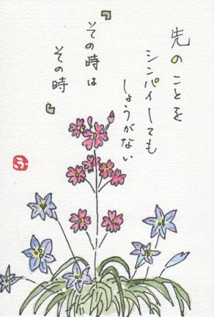 絵手紙 001