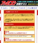 ファミコン診断テスト