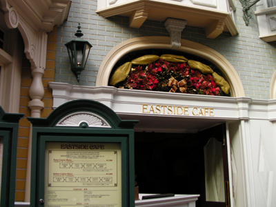 イーストサイドカフェ