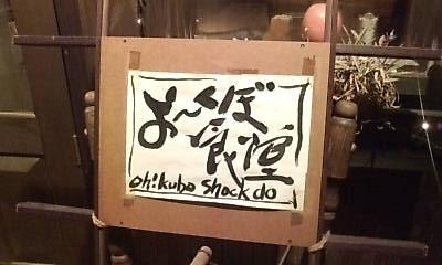 ookubosyokudou0220.jpg