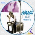 NANA~ナナ~②