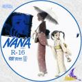 NANA~ナナ~⑯