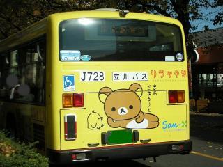 リラックマバスの後ろ
