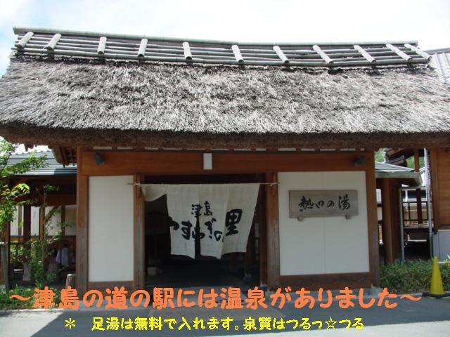 津島道の駅
