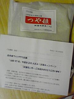 20090327192037.jpg