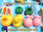 てんはヘンな形のおもちゃが好き!?