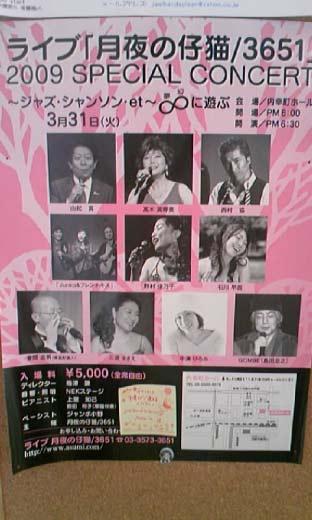 090331_concert