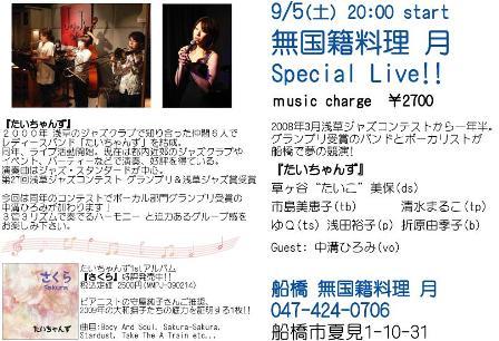 090905_tsuki_taichans.jpg