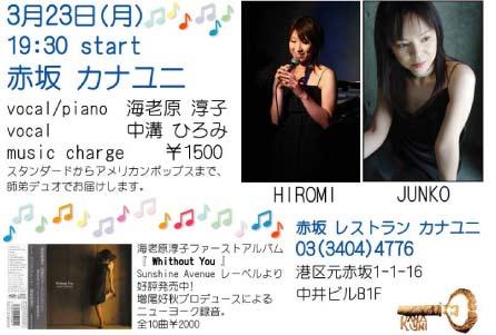 ☆090323_kanayuni
