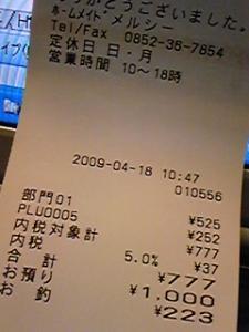 20090418d.jpg