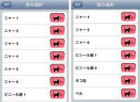 app_にゃ