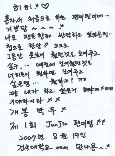 MESSAGE from JUNJIN