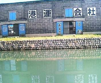 小樽の風景