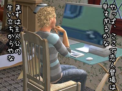 ぱと小説2