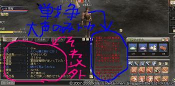 戦場チャット画面例
