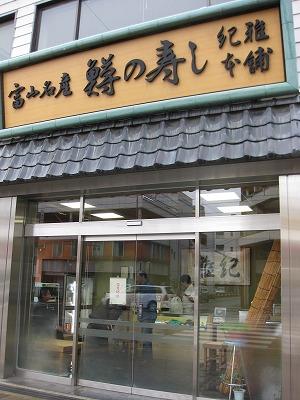 富山2 218