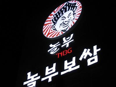 韓国3月 001