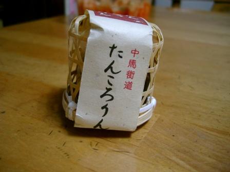 和菓子たんころりん