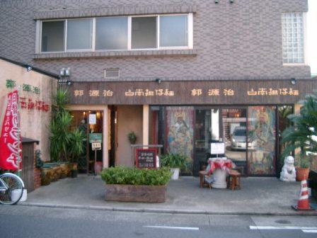 郭源治のお店