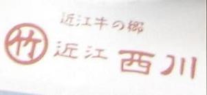 nisikawa_20081125142938.jpg