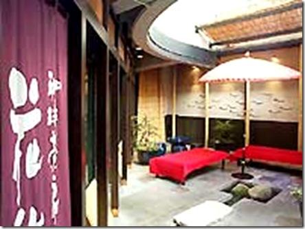 珈琲茶房「花仙堂」