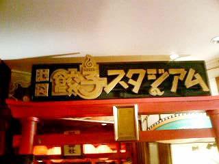 060717_gyoza.jpg