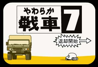 yawaraka7.jpg