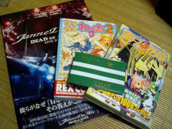 buy20060730-01.jpg