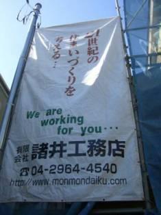 諸井工務店垂れ幕