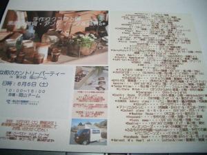 CIMG0105_convert_20090414200259.jpg