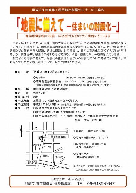 xH21第1回耐震セミナー案内(園田地区会館)
