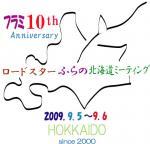フラミ10thロゴ
