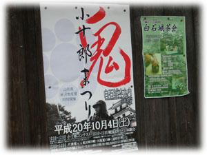 20081004ポスター