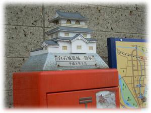 20081004白石城 飾りポスト